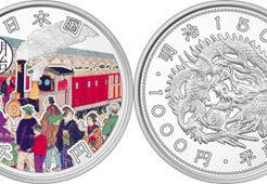 明治150年記念千円銀貨幣