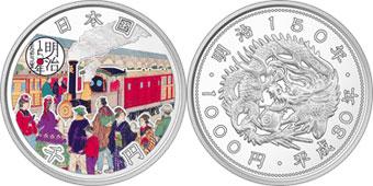 明治150年記念1000円銀貨幣