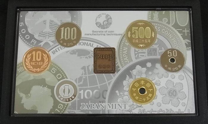 プルーフ貨幣セットの買取相場