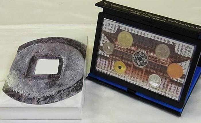 和同開珎千三百年記念平成二十年銘プル-フ貨幣セット
