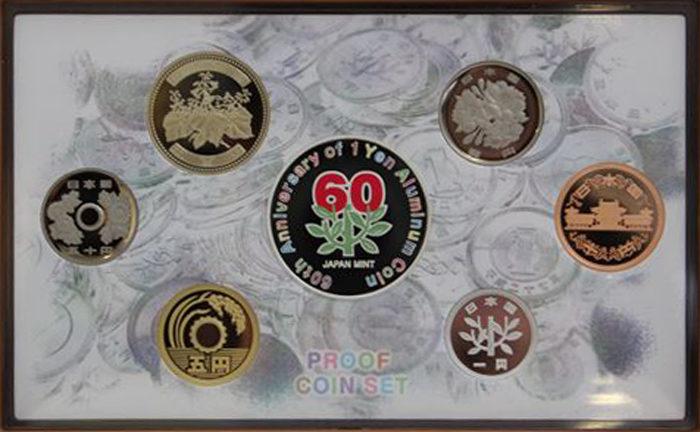 1円アルミニウム貨幣誕生60周年2015プルーフ貨幣セット