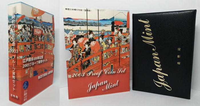 江戸開府400年記念2003プルーフ貨幣セット