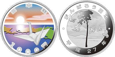 2次東日本大震災復興千円銀貨