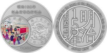 明治150年記念純銀メダル