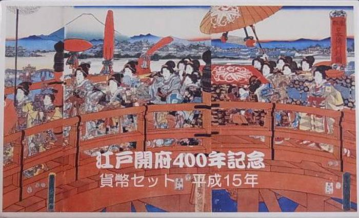 江戸開府400年記念ミント貨幣セット