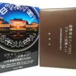 造幣東京フェア2011プルーフ貨幣セット