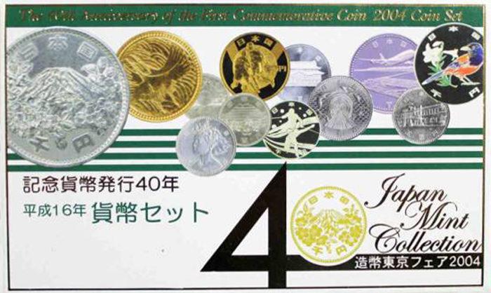 記念貨幣発行40年平成16年貨幣セット