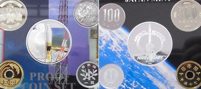 ペンシルロケット50周年記念2005プルーフ貨幣セット