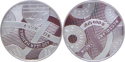 日蘭通商400周年5ユーロ銀貨