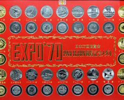 パビリオン(PAVILION)観覧記念メダル
