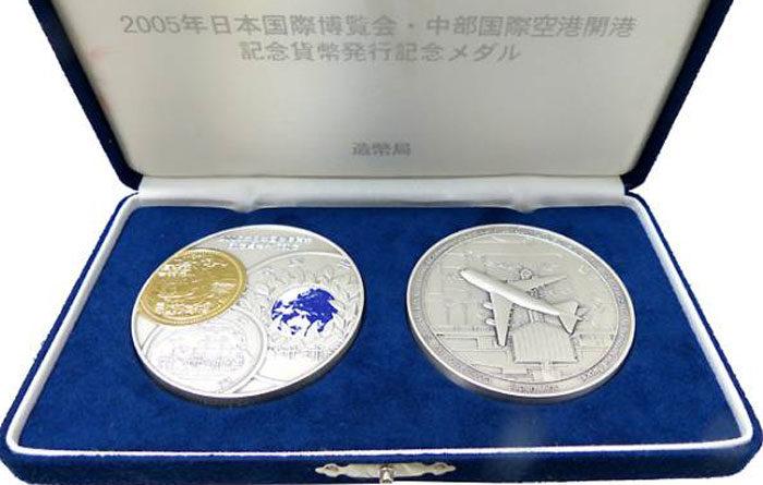 2005年日本国際博覧会・中部国際空港開港記念貨幣発行記念メダル