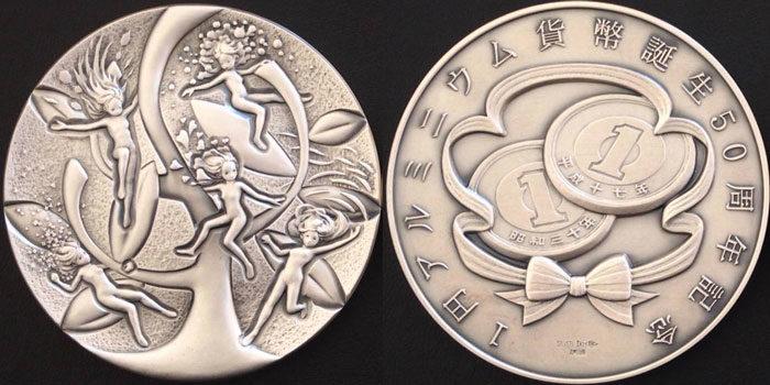 1円アルミニウム貨幣誕生50周年記念銀メダル