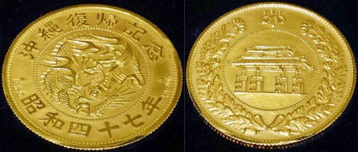 昭和四十七年沖縄復帰記念メダル