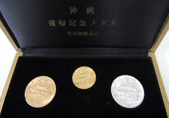 琉球政府公認 沖縄復帰記念メダル