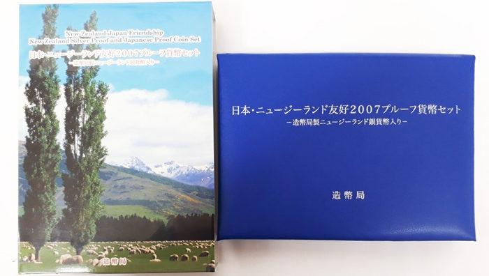 日本・ニュージーランド友好2007プルーフ貨幣セット