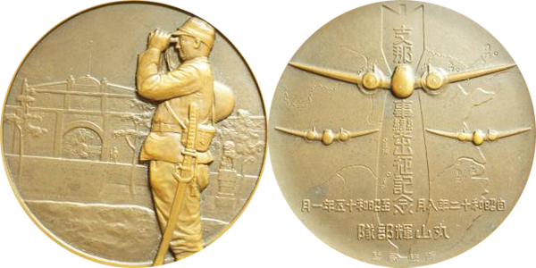 丸山輝部隊のメダル