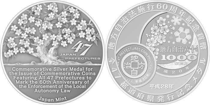 地方自治法施行60周年記念メダル