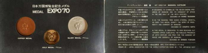 日本万国博覧会記念 金銀銅メダル