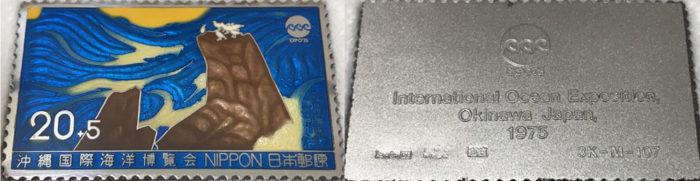 沖縄国際海洋博覧会プラチナ切手メダル