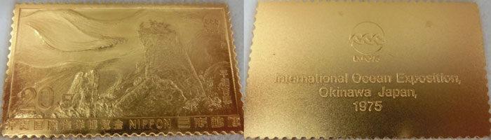 沖縄国際海洋博覧会記念切手メダル