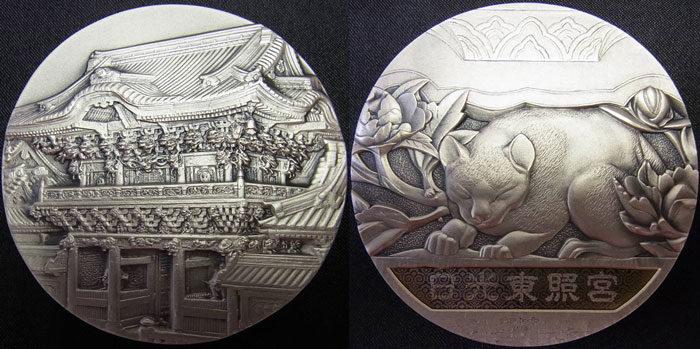 国宝章牌 日光東照宮 純銀メダル