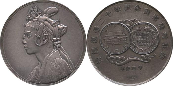 沖縄復帰二十年記念貨幣発行記念メダル