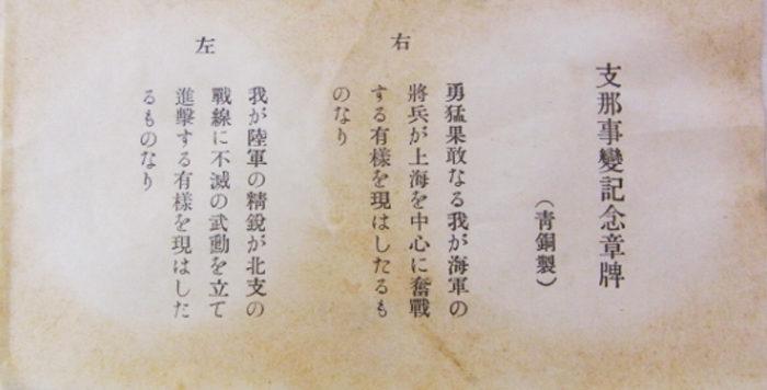 昭和12年支那事変記念章牌メダル