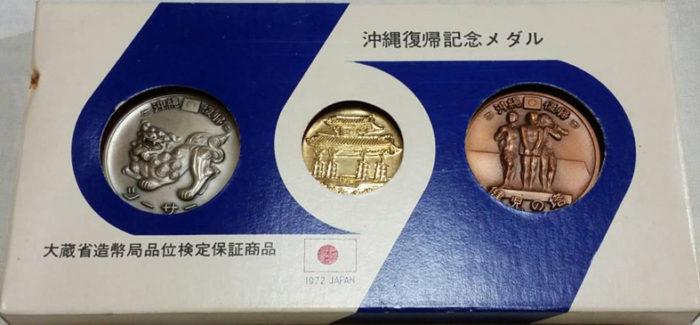 沖縄復帰 金銀銅メダルセット