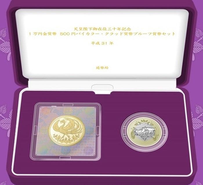 在位30年記念硬貨(2点セット)