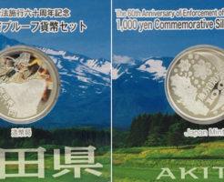 秋田県プルーフ千円銀貨幣