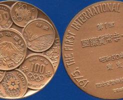 第1回 国際貨幣まつり記念メダル