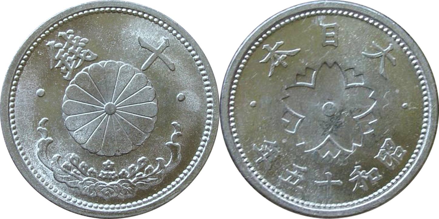 菊10銭アルミ貨