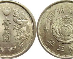 満州国1角硬貨