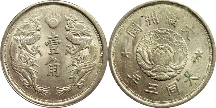 満州国 旧1角白銅貨