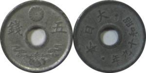 穴アキ5銭錫貨