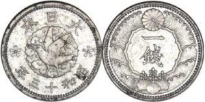 カラス1銭アルミ貨