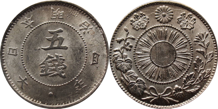 旭日大字5銭銀貨(エラー)