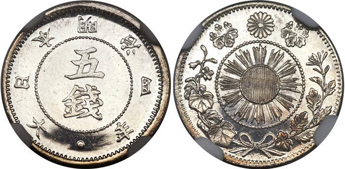プルーフ旭日大字5銭銀貨