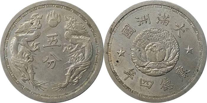 大満州国5分白銅貨