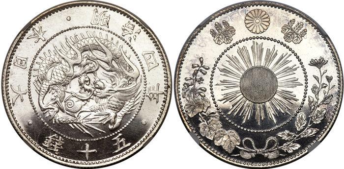 プルーフ旭日龍大型50銭銀貨