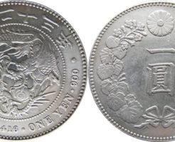 新1円銀貨(大型)丸銀打