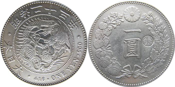 竜1円銀貨(丸銀)