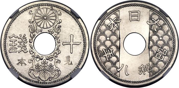プルーフ10銭ニッケル貨