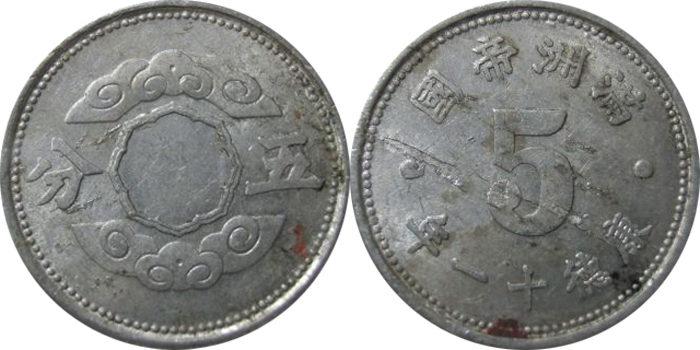 康徳十一年銘 満洲帝國五分アルミ貨