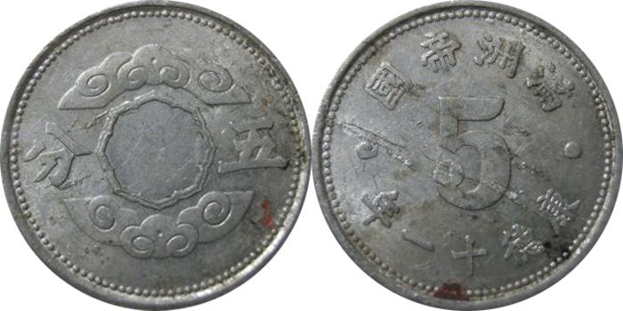 満州帝国 新5分アルミ貨