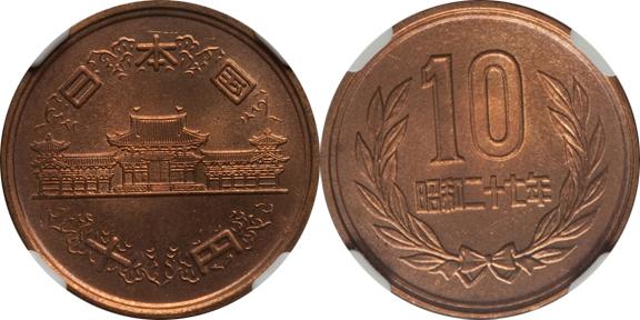 10円青銅貨