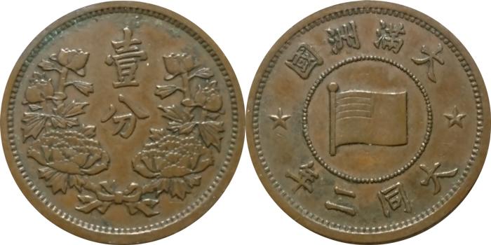 大満州国1分銅貨