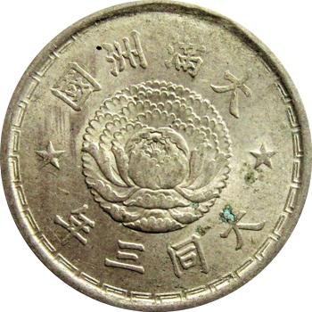 満州国の硬貨