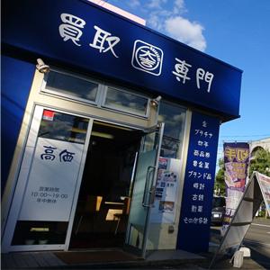 買取大吉仙台黒松店