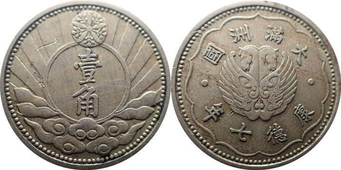 満州国 新1角白銅貨